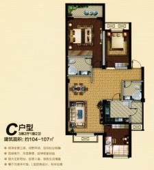 C户型三房2厅2卫