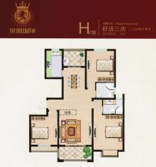 H2户型三房两厅两卫