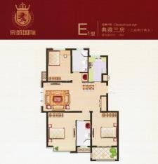 E1戶型三室兩廳兩衛