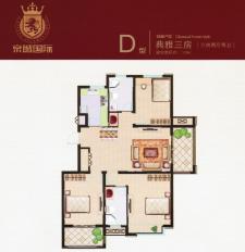 D户型三房两厅两卫
