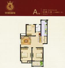A戶型三房兩廳