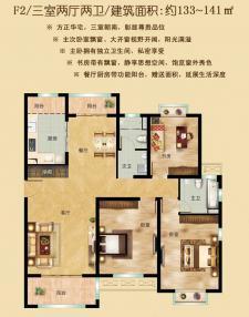 F2户型三室两厅两卫