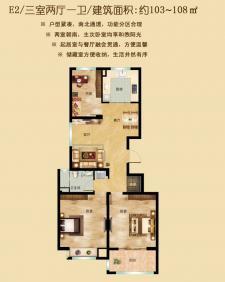 E2三室两厅