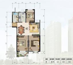 A2戶型三室兩廳