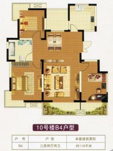 B4户型三房两厅两卫