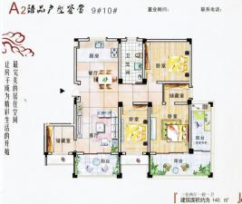 A2三室两厅