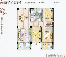 AB戶型三室兩廳