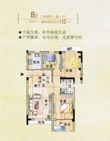 B2户型三室两厅