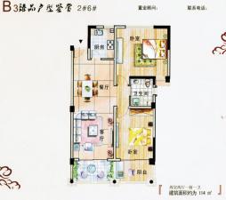 B3户型两室两厅