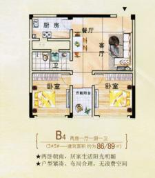 B4户型两室