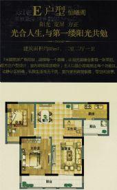 E户型2室2厅