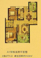 A1二房2廳