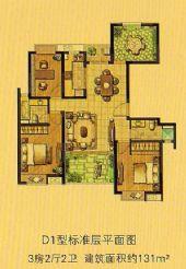 D1三房二厅