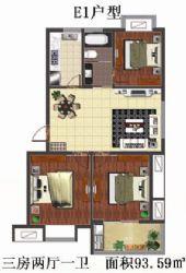 E1户型 三房两厅一卫