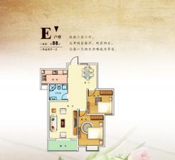 E户型两室两厅