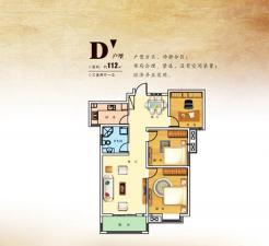 D户型三室两厅