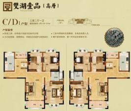 C、D1户型三室二厅