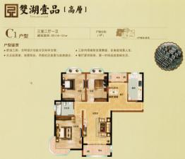 C1户型三室二厅