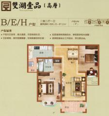 B、E、H户型二室二厅