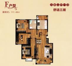 F戶型三室二廳