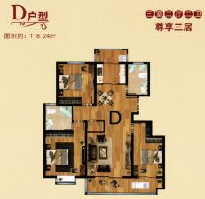 D戶型三室二廳二衛