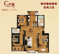 C戶型三室二廳二衛