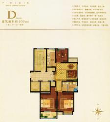 D户型三室二厅