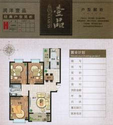 H戶型三室兩廳