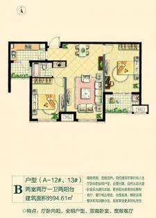 B户型两室?#25945;? width=