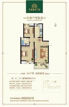 D1戶型二室一廳