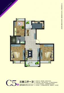 C5三室二廳