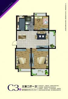 C3戶型三室二廳