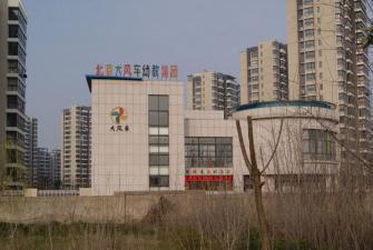 西城逸品幼儿园