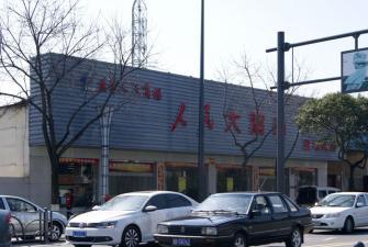 盐阜人民商场(盐马路店)