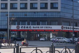 中国银行(华兴大厦处)