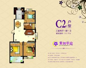C2c三室兩廳