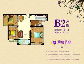 B2戶型三室兩廳