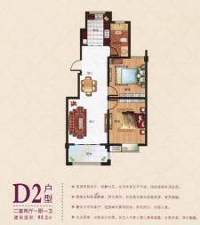D2戶型二室二廳